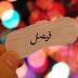 @fasal33396